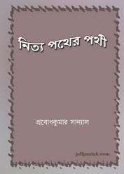 Nitya Pother Pothi by Prabodh Kumar Sanyal