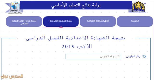 نتيجة الشهادة الاعدادية 2019 الترم الثاني بالأسم ورقم الجلوس