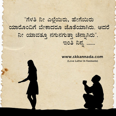 love letter in kannada, best breakup quote in kannada