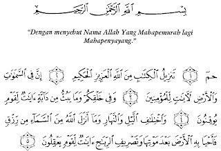 Teks Bacaan Surat Al Jatsiyah Arab Latin dan Terjemahannya