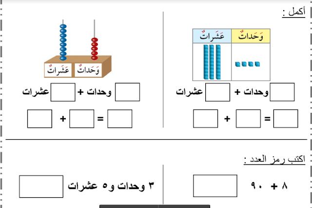 اوراق عمل رياضيات الصف الثاني درس كتابة رمز العدد الفصل الاول