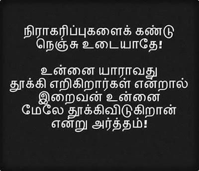 Sad Tamil Kavithai About Life