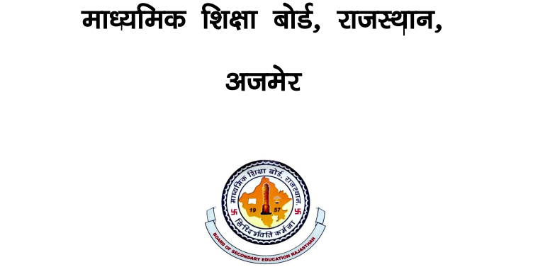 RBSE Class 10 Deleted Syllabus 2021-22