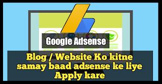 Website ko Kitne Samay baad Adsense Ke Liye Apply kare