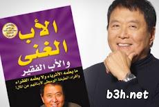 تحميل كتاب الاب الغني والاب الفقير pdf