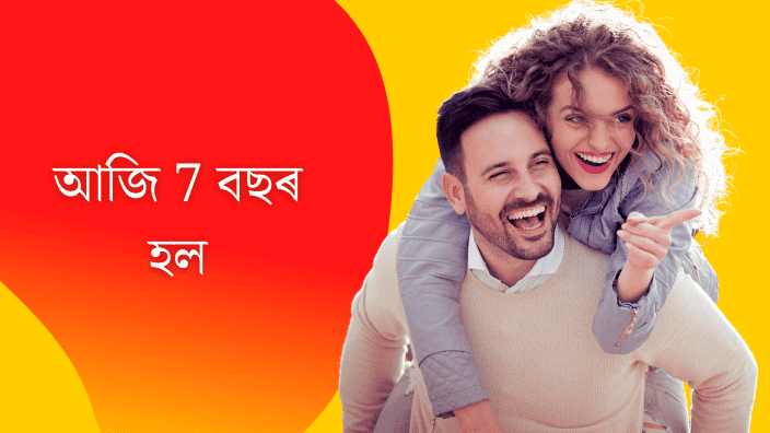 Assamese Love story 2021 | Beautiful Assamese Love Stroy For Couple