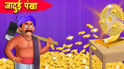 short story hindi