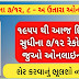 Any RoR Gujarat Old Land Record – Check Your Land Records