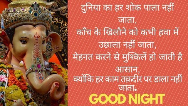 Best-Good-Night-Shayari