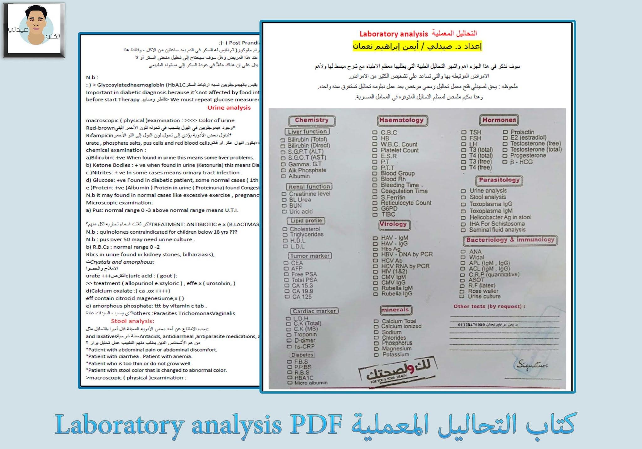 كتاب التحاليل المعملية Laboratory analysis PDF