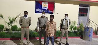 कोतवाली उरई पुलिस द्वारा अवैध लोहा छुरी के साथ अभियुक्त गिरफ्तार -पुलिस अधीक्षक जालौन                                                                                                                                                        संवाददाता, Journalist Anil Prabhakar.                                                                                               www.upviral24.in