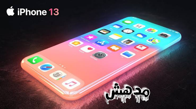 كل ما يجب أن تعرفة عن هاتف آيفون 13 الجديد قبل طرحة في الأسواق