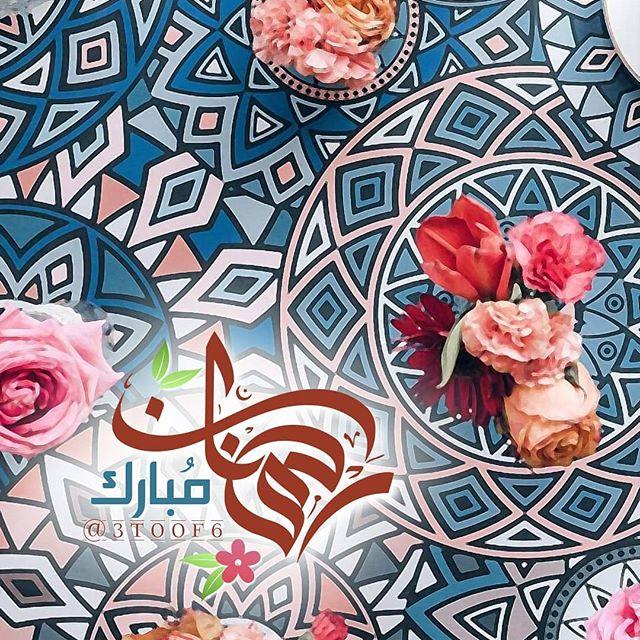 مدونة رمزيات رمضان مُبارك