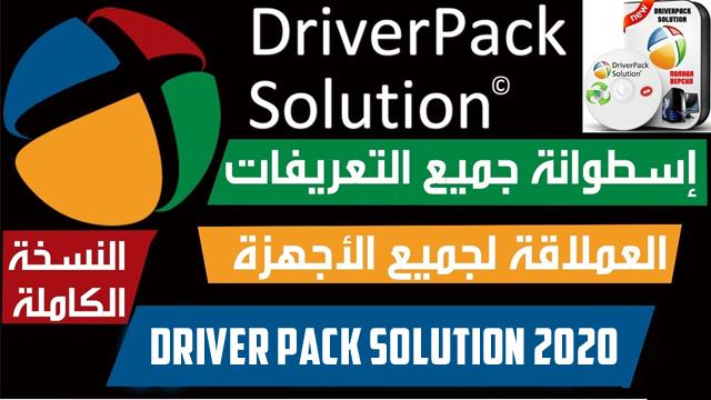 تحميل اسطوانة التعريفات Driver Pack Solution 2020 الشاملة مجانا