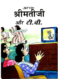 ShriMati-Ji-Aur-T-V-PDF-Book-In-Hindi-Free-Download
