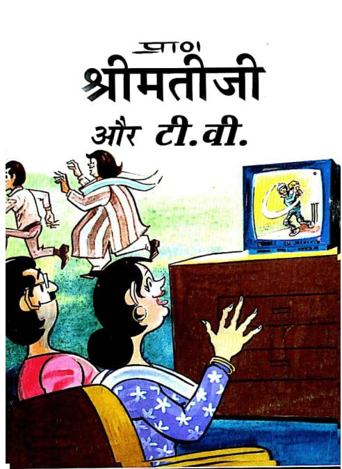 श्रीमती जी और टीवी पीडीऍफ़ बुक हिंदी में | ShriMati Ji Aur T.V PDF Book In Hindi Free Download