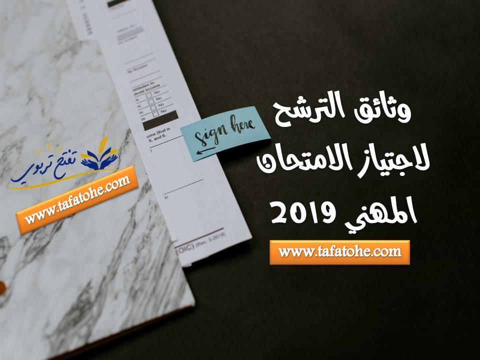 طلب الترشح لاجتياز الامتحان المهني دورة شتنبر 2019