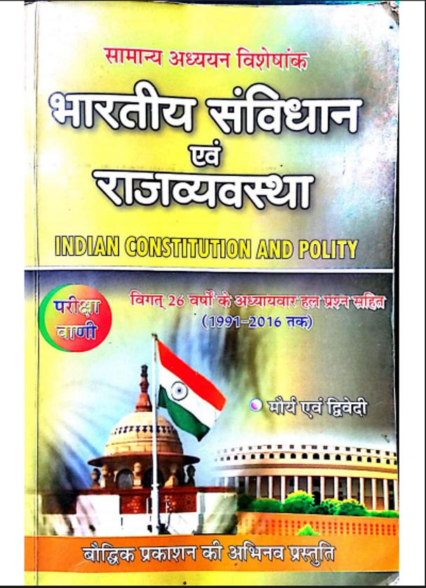 भारतीय संविधान एवं राजव्यवस्था : सभी प्रतियोगी परीक्षा हेतु हिंदी पीडीऍफ़ पुस्तक | Indian Constitution and Polity : For All Competitive Exam Hindi PDF Book