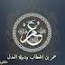 عمر بن الخطاب ودولة العدل