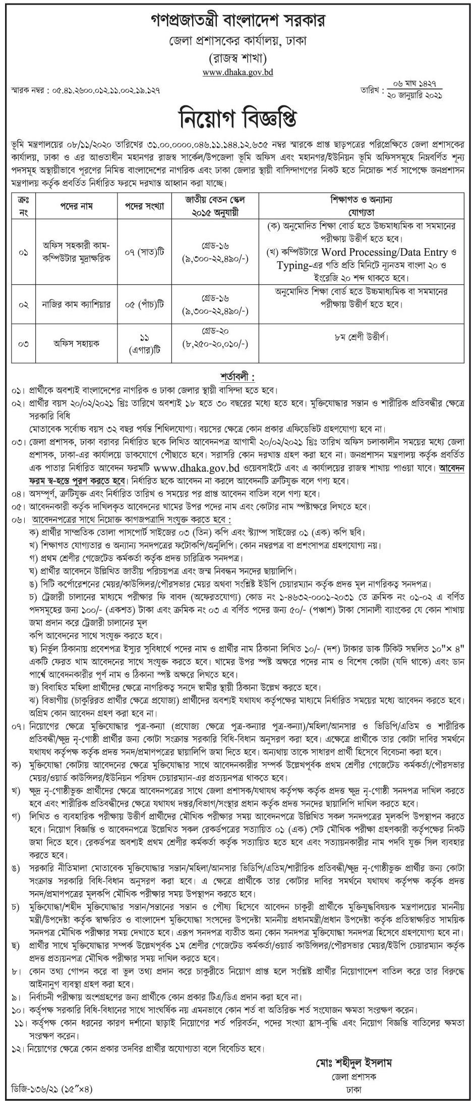 ঢাকা জেলা প্রশাসকের কার্যালয়ে নিয়োগ বিজ্ঞপ্তি ২০২১ - Dhaka dc office job circular 2021