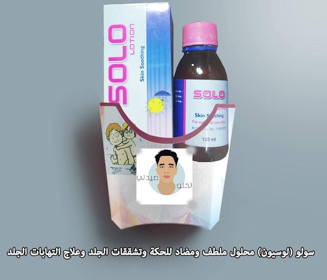 سولو (لوسيون)solo lotion محلول ملطف ومضاد للحكة وتشققات الجلد وعلاج التهابات الجلد
