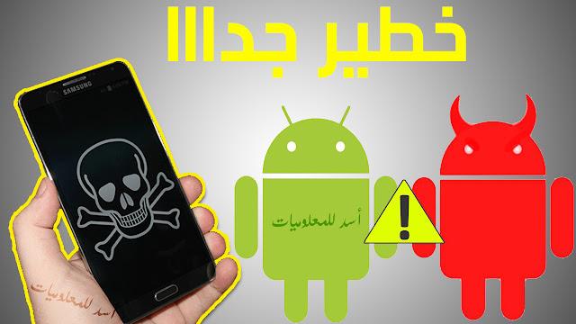 هناك فيروس خطير على هاتفك يسرق معلوماتك الخاصة (تعرف كيف تزيله من هاتفك)