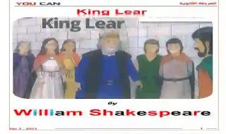 قصة الملك لير king lear للصف الثانى الثانوى الترم الاول 2021 مع اسئلة عليها