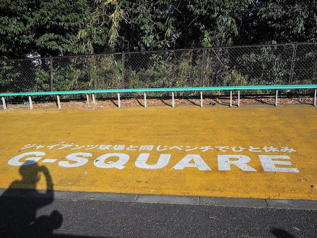 ジャイアンツ球場と同じベンチが歩道に設置されています