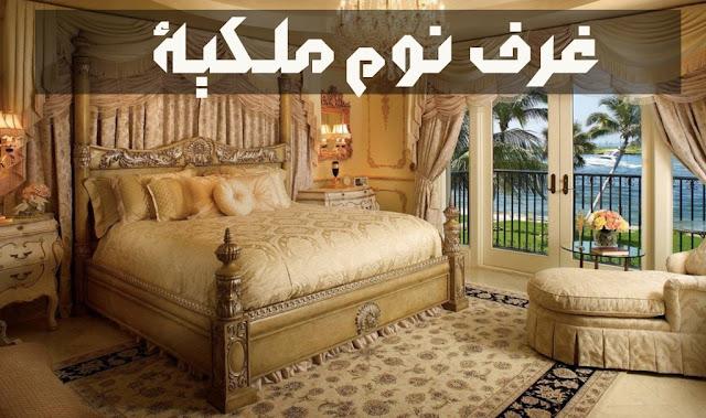 تصميم غرف النوم الملكية