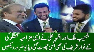 Funny conversation between Azhar Ali and Shoaib Malik in front of Nawaz Sharif at Welcome Ceremony