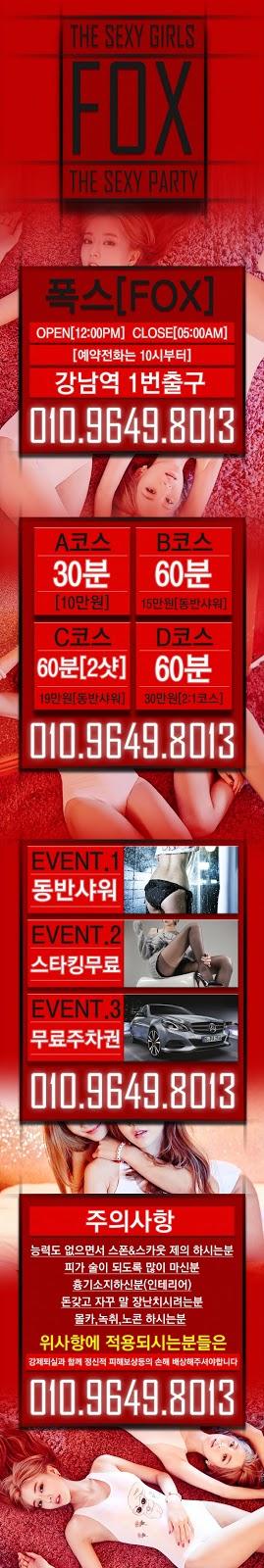 [강 남]-❤특급 NF 영입!!!  마인드 +와꾸 최강!   ❤ ✬✬✬ ❤ HD 100% 실사 ❤ ✬✬✬ ◘◘◘ 오피 휴게텔 ❤ 명품 FOX ❤ ◘◘◘