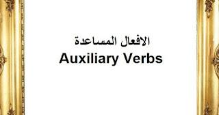 شرح مفصل للافعال المساعدة في الانجليزية