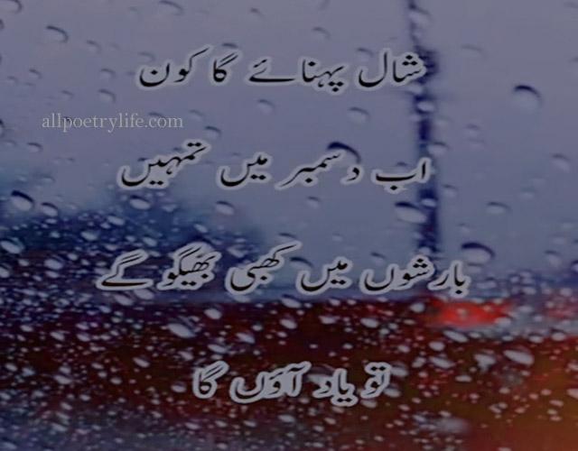 Barishon Me Kabhi Bheego  | Best urdu poetry images Sad quotes status for Whatsapp in Urdu Shayari