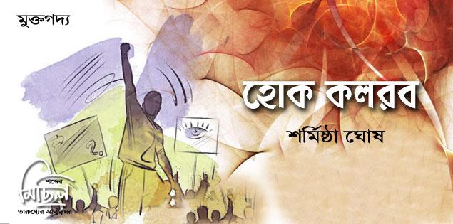 হোক কলরব /