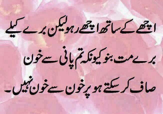 Broken Heart Quotes Wallpapers For Mobile Islamic Aqwal E Zareen In Urdu Salaam Pakistani