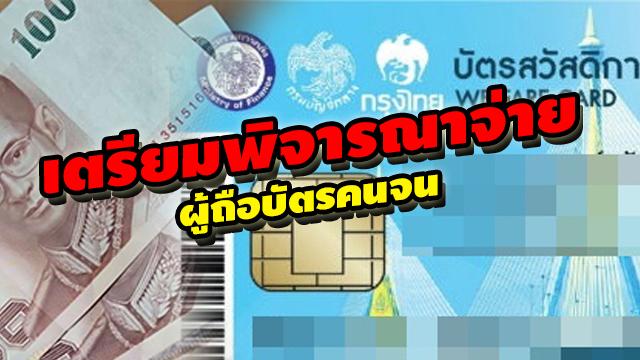 อาจมีเฮ!! เตรียมพิจารณาจ่ายเงินเพิ่มให้ผู้ถือบัตรคนจน คนละ3,000 บาท