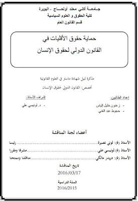 مذكرة ماستر: حماية حقوق الأقليات في القانون الدولي لحقوق الإنسان PDF