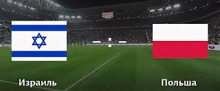 Польша - Израиль смотреть онлайн бесплатно 16 ноября 2019 Польша  Израиль прямая трансляция в 22:45 МСК.