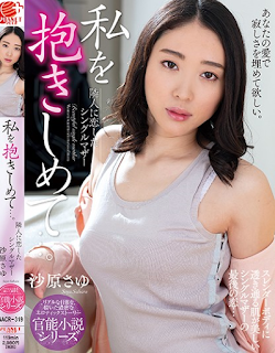 NACR-319 Hug Me…. Single Mother In Love With Neighbor Sayu Sahara