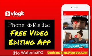 best free video editing app for mobile phone in hindi news