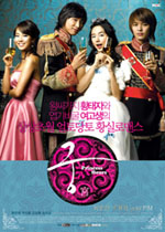 Goong: Educando a la Princesa