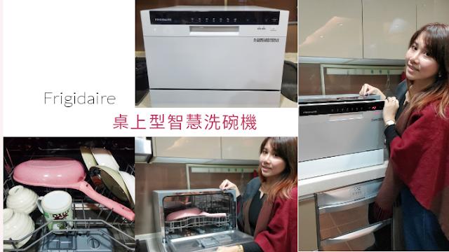 美國富及第 桌上型智慧洗碗機 6人份 FDW-6006T開箱