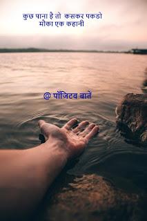 Mouka jindgi badalne wali kahni,paras pathar aur sadhu