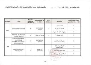 مشاريع الدكتوراه لجامعة سكيكدة لموسم 2019-2020