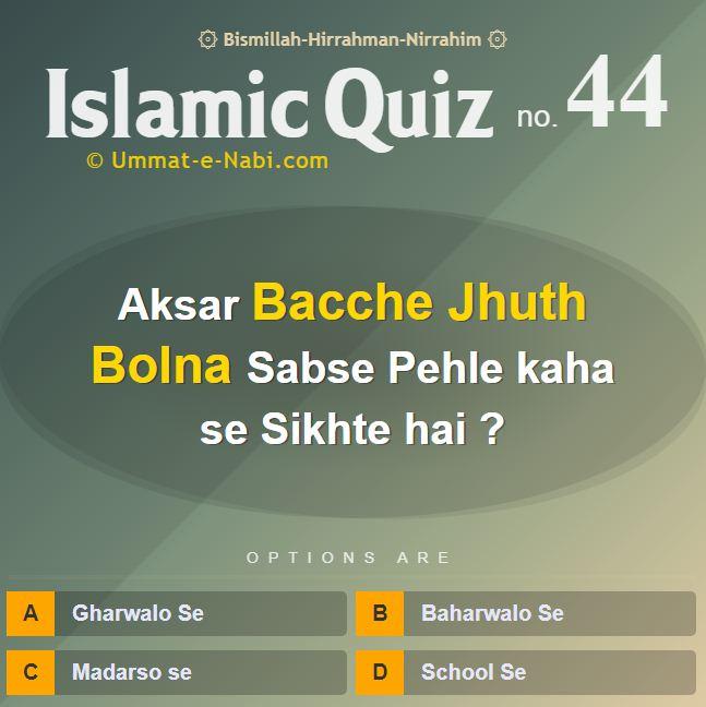 Islamic Quiz 44 :  Aksar Bacche Jhuth Bolna Sabse Pehle kin se Sikhte hai?