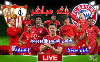 بث مباشر مباراة بايرن ميونخ واشبيليه نهائي السوبر الاوروبي اليوم الخميس 24-9-2020