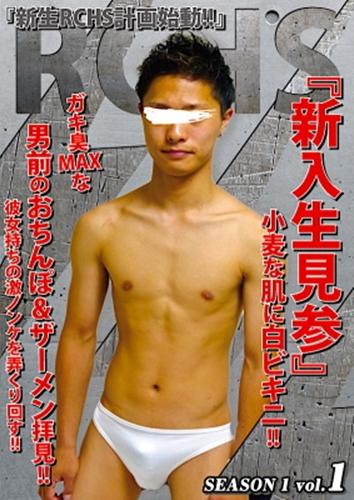 RCHS JAPAN RC/HS Vol.1 ~Fine Muscle Boys~