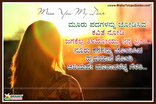 Missing you Quotes in kannada heart touching Telugu love quotes, best kannada missing you quotes, Best missing you quotes in kannada, Nice top kannada missing you quotes, top inspiring missing you quotes, heart touching quotes in kannada, kannada heart touching quotes, Best telugu heart touching quotes, best heart touching quotes in kannada