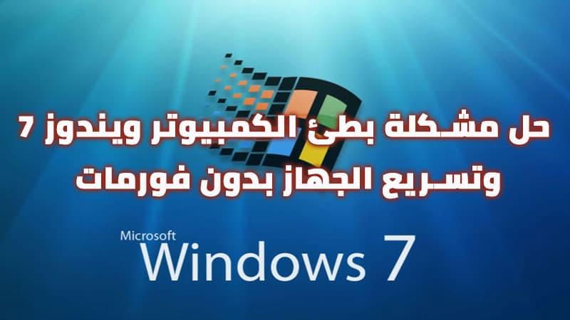 حل مشكلة بطئ الكمبيوتر ويندوز 7 وتسريع الجهاز بدون فورمات