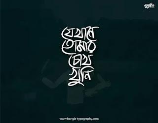See the best Bengali typography, Bangla Lettering design. font. bangla font. Islamic. bangladesh. bangla logo.
